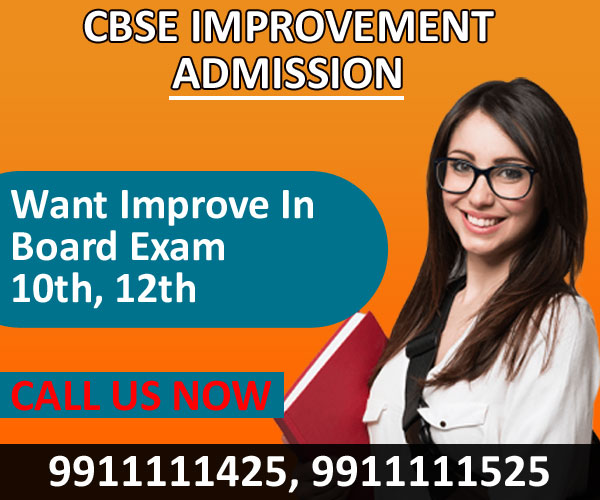 CBSE Improvement Exam Form 2020 Admission 10th 12th Last Date, Rules